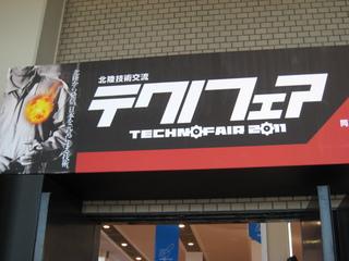 北陸技術交流テクノフェア2011看板ロゴ