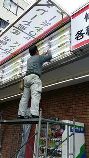 店舗正面看板