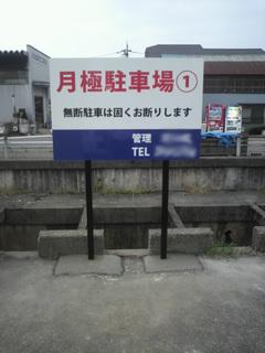 parking_sign1.jpg
