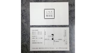 shopcard_ichi.jpg