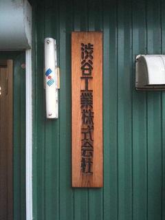 木製エッジング看板