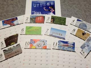 社名入りカレンダー