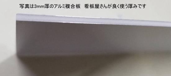 アルミ複合板厚み3mm(実物大)