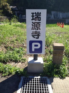 ポータブル駐車場看板