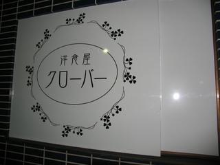 店舗壁面サイン