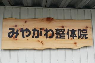 木彫り壁面看板